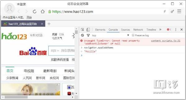 号称自主研发的国产红芯浏览器被扒是谷歌Chrome换皮产物(1)