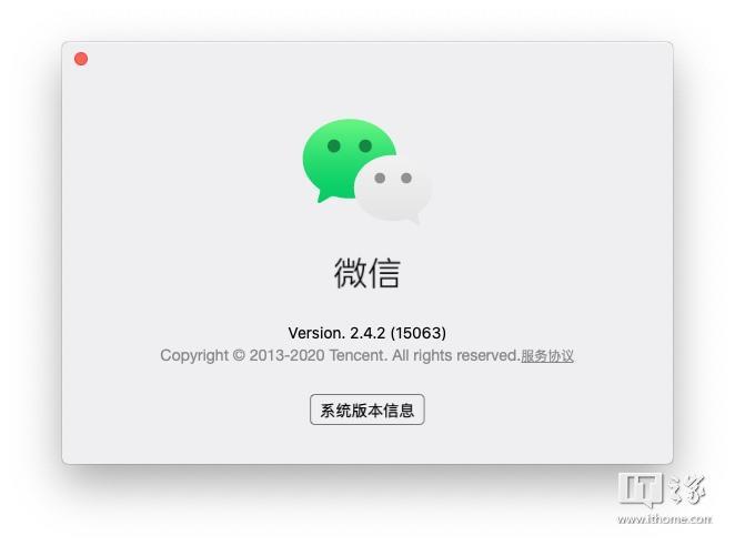 微信 Mac 版 2.4.2 正式发布:可把聊天标为未读,支持群内接龙