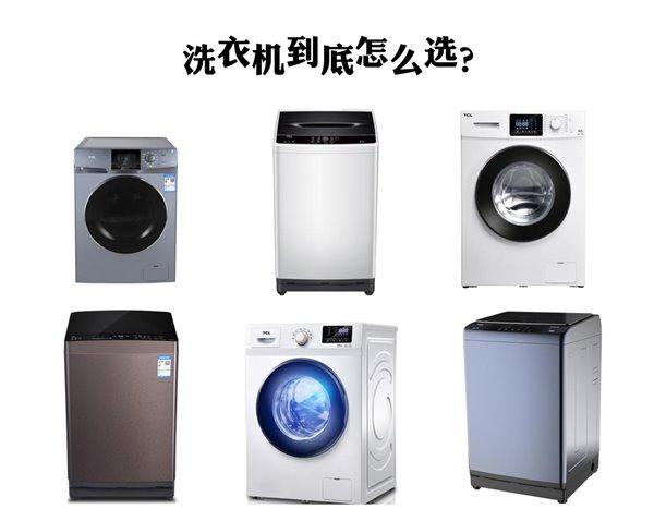 洗衣机选购攻略,看完谁都不敢骗你