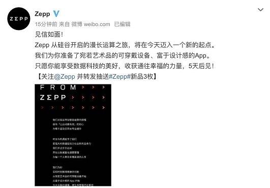 Zepp品牌升级 将发布可穿戴设备新品