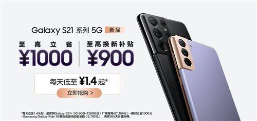優惠換機首選 三星 Galaxy S21 5G 系列處處是亮點